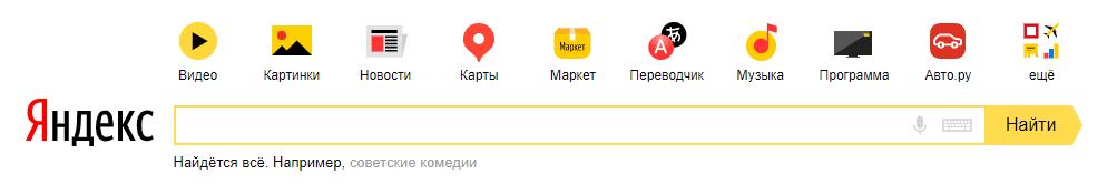 yandex-rusia